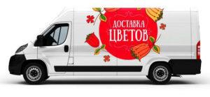 цветы Тольятти, доставка цветов Тольятти, купить цветы в Тольятти